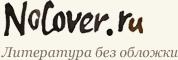NoCover.ru — литература без обложки